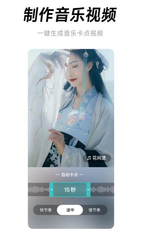闪音卡点短视频app手机版下载图片1