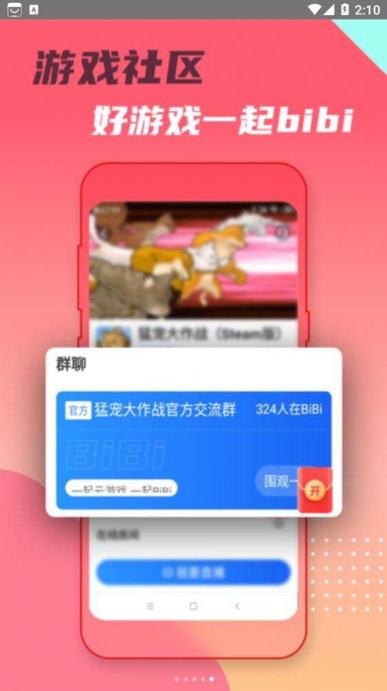 头号云游安卓版app手机下载图片2