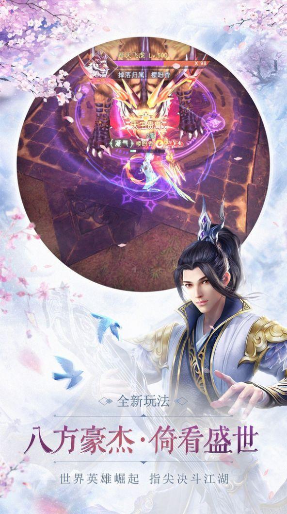 剑侠奇谭奇趣江湖官方版图3