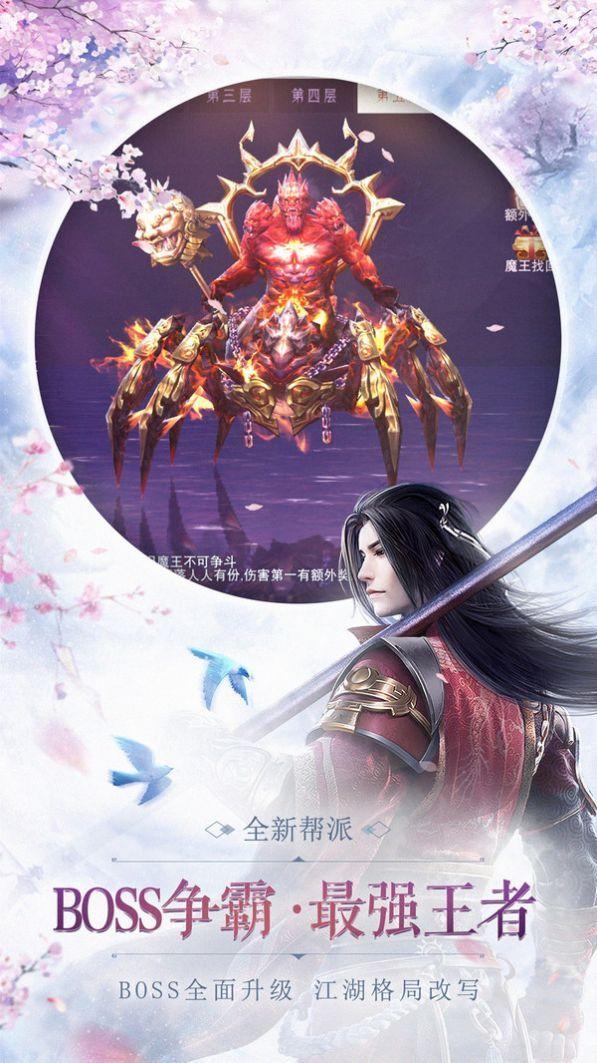剑侠奇谭奇趣江湖官方版图1