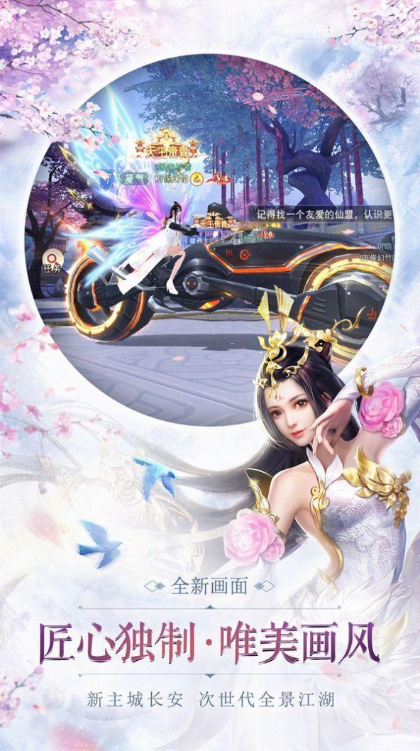 剑侠奇谭奇趣江湖官方版图2