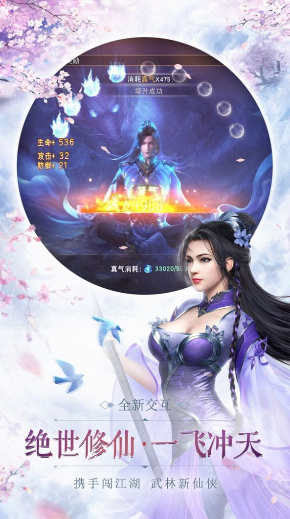 剑侠奇谭奇趣江湖手游官方安卓版图片1
