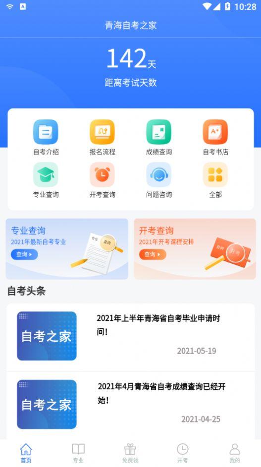 青海自考之家电脑版软件下载安装图片1