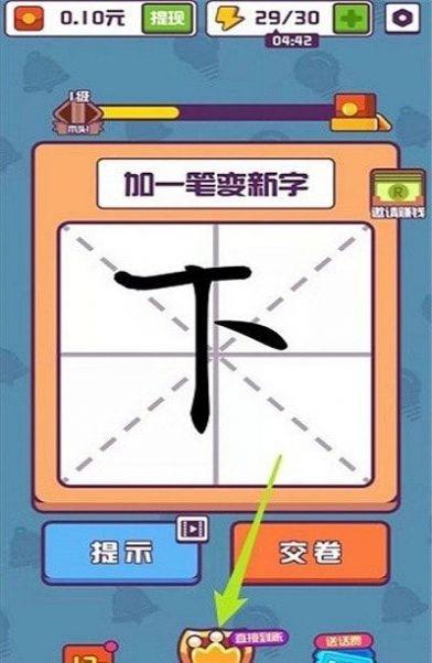 奇妙的汉字安卓版游戏图片1