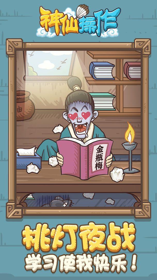 神仙操作游戏图3
