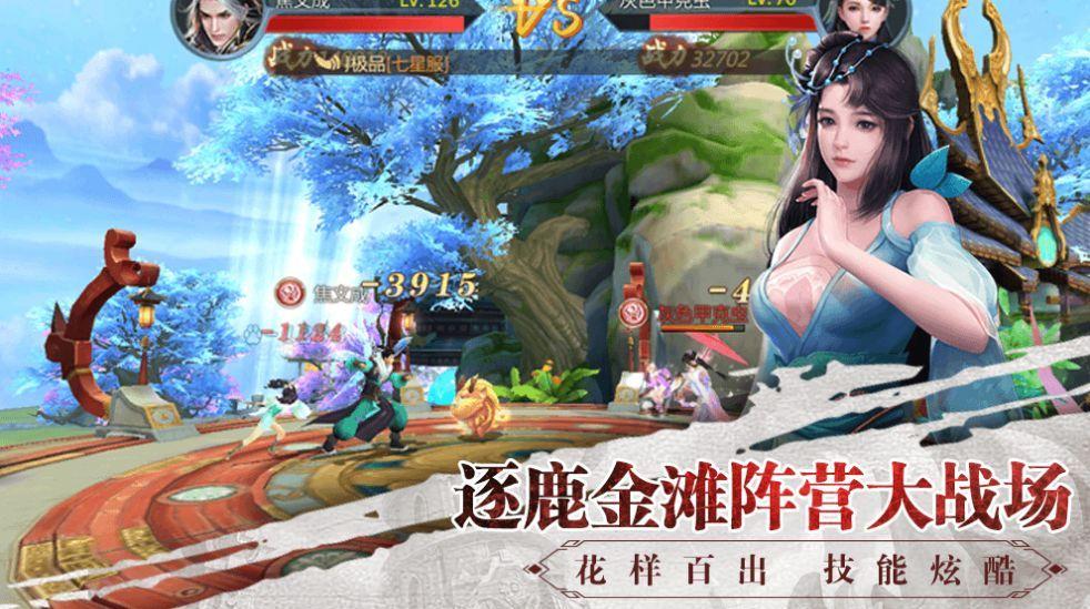 逍遥游之仙魔群侠官方版图3