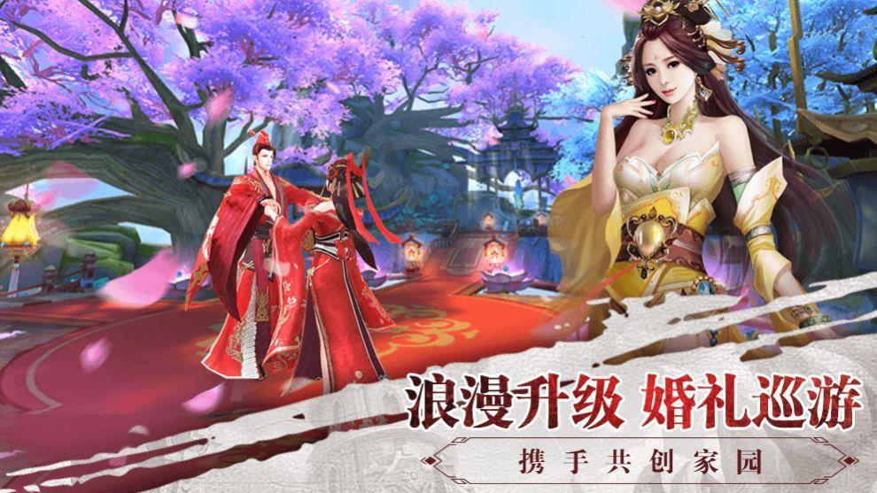 逍遥游之仙魔群侠手游安卓官方版图片1