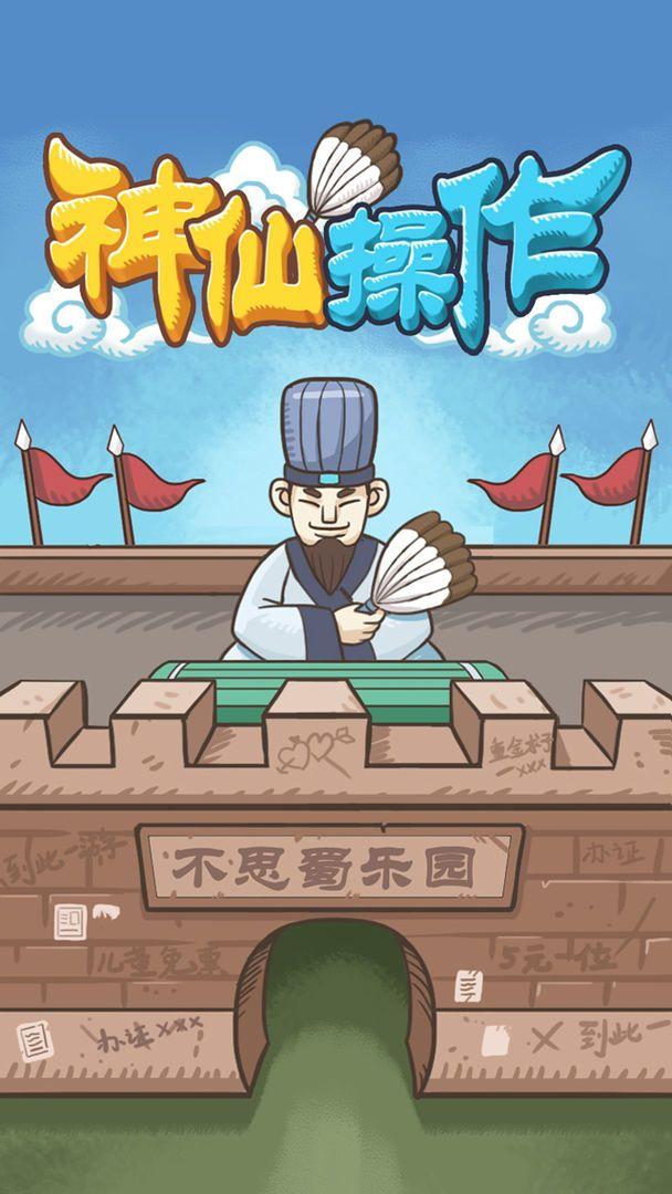 神仙操作官方版安卓游戏图片1