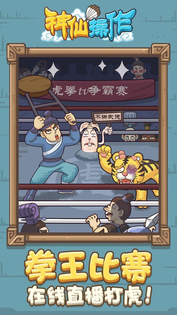 神仙操作官方版安卓游戏图片2