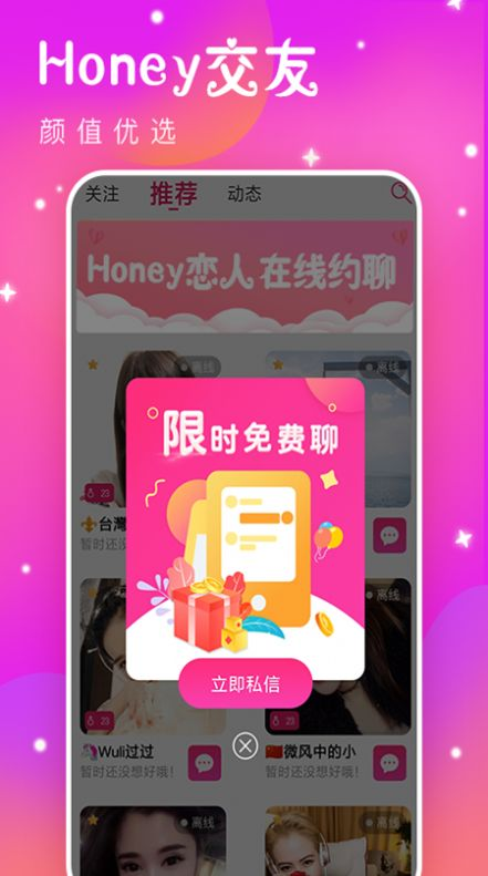 Honey恋人app图1