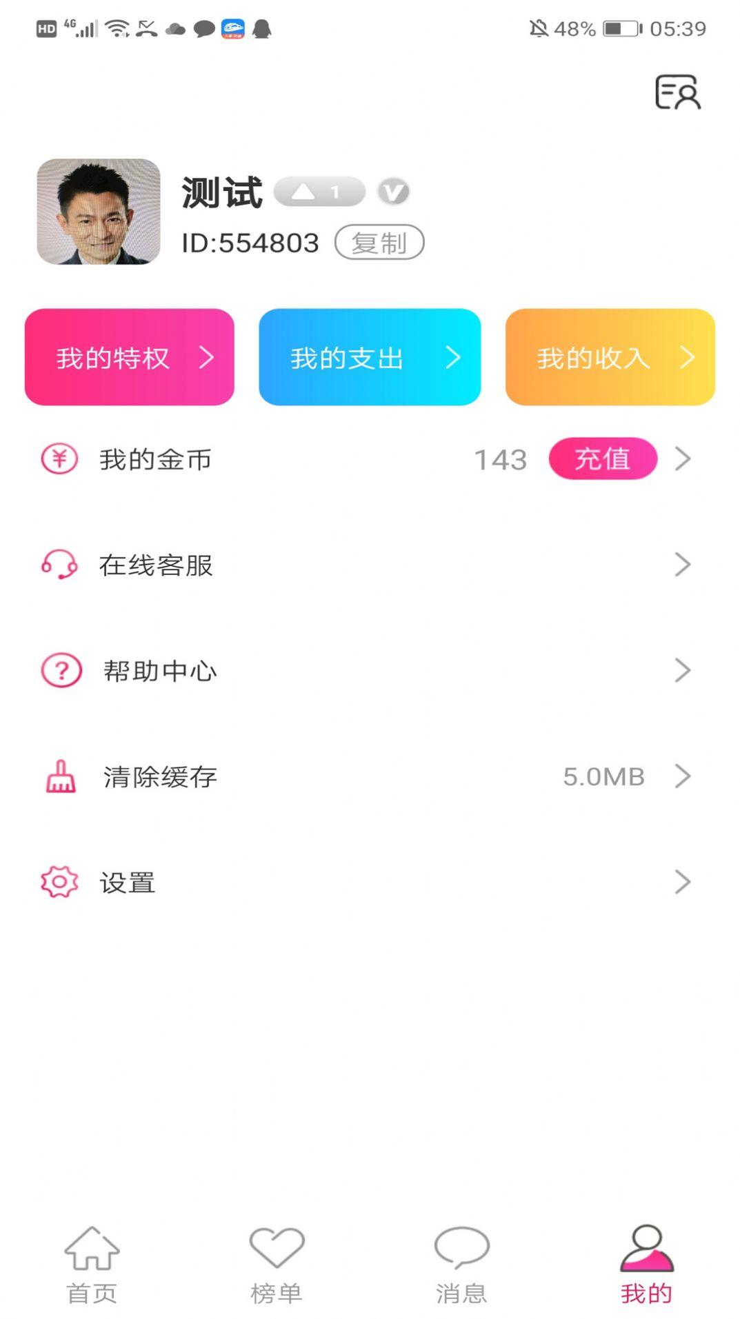 Honey恋人app图2