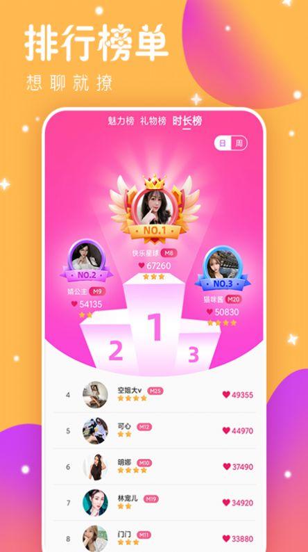 Honey恋人app手机版下载图片1