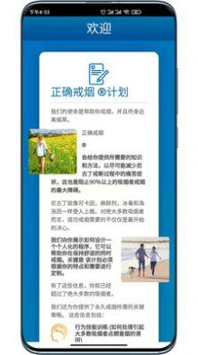 正确戒烟app手机版图片1