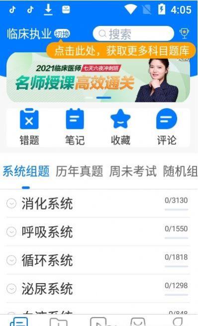 东帆题库app图2