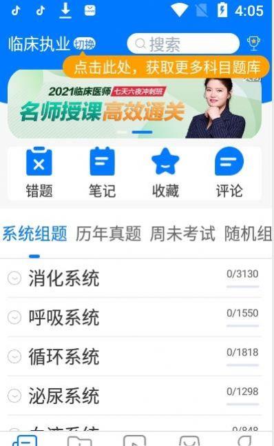 东帆题库app官方版图片1