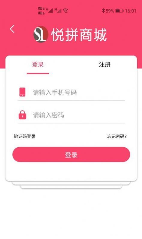 悦拼app图1