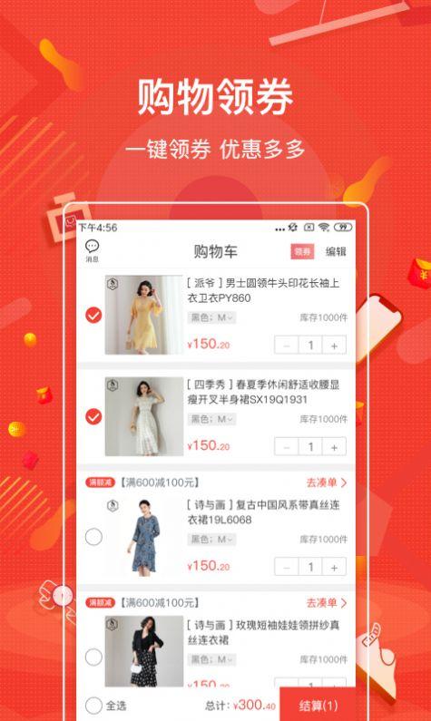 购宜购app官方版图片1