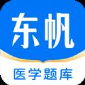 东帆题库app官方版