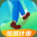 多多计步app最新版下载