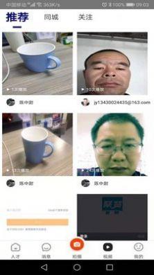白瓢招聘app官方版图片1