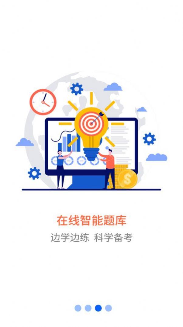 职业微课堂app图1