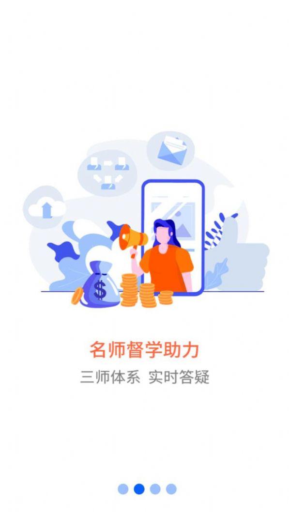 职业微课堂app图2