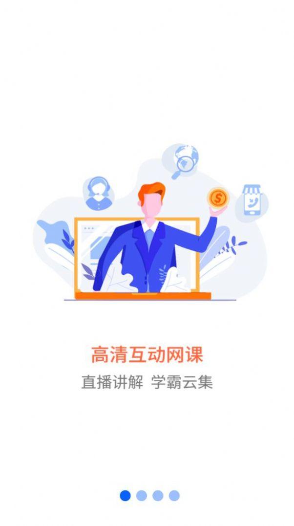 职业微课堂题材app下载图片1