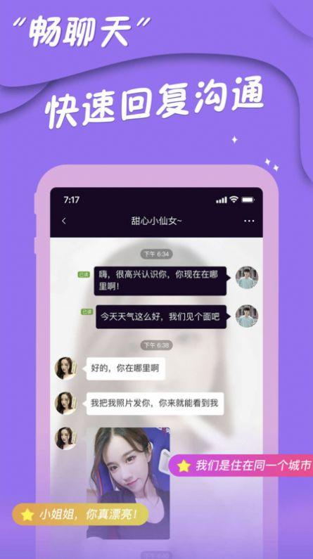 陌网交友app图1