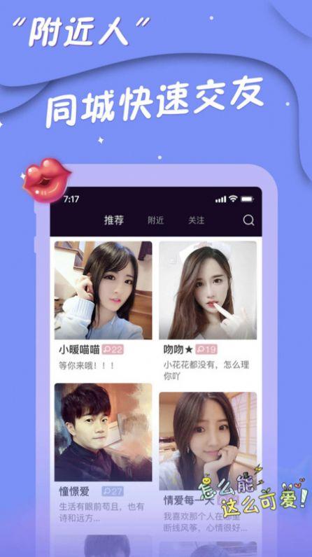 陌网交友app图2