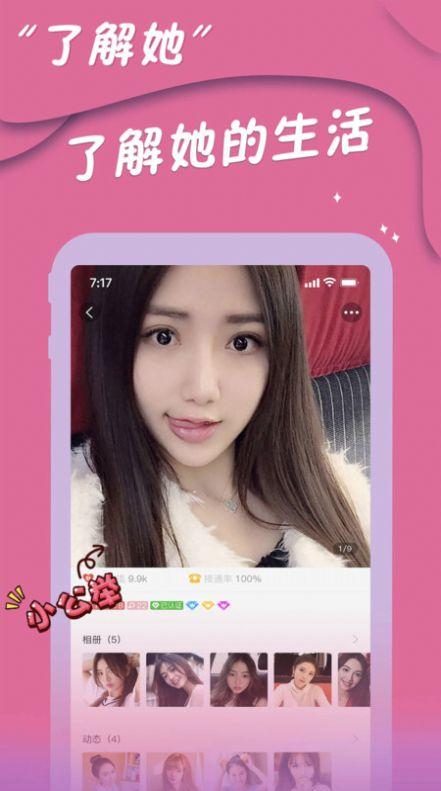陌网交友官方app下载图片1