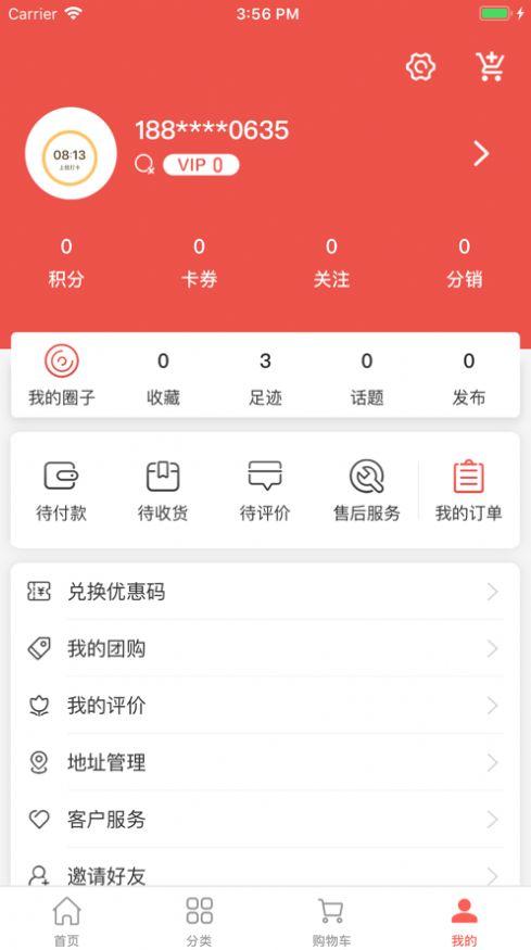 嗨品app图1
