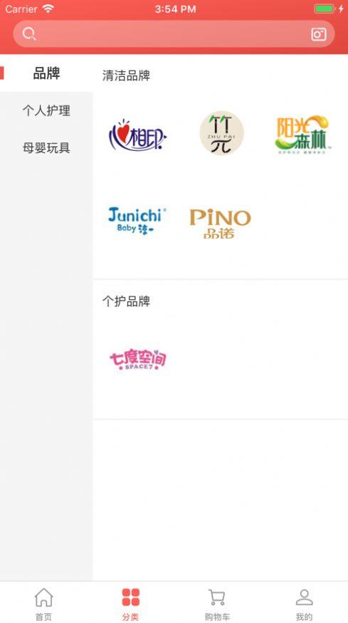 嗨品团购app下载图片1
