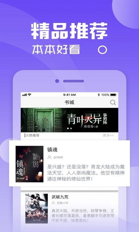 五千小说app图3