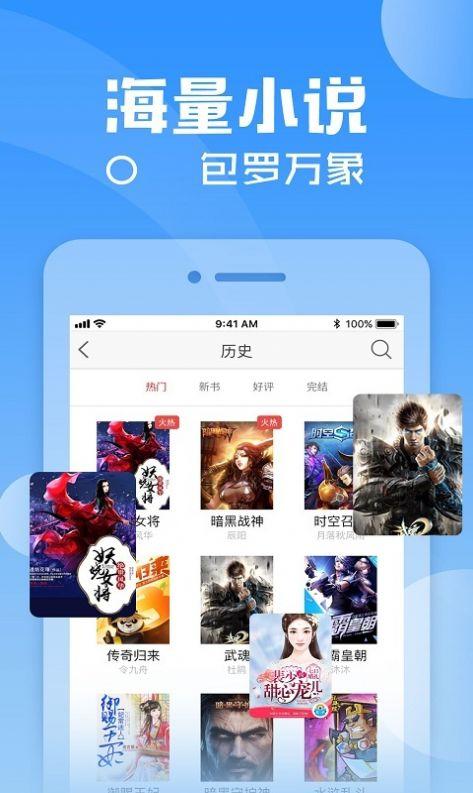 五千小说app图2