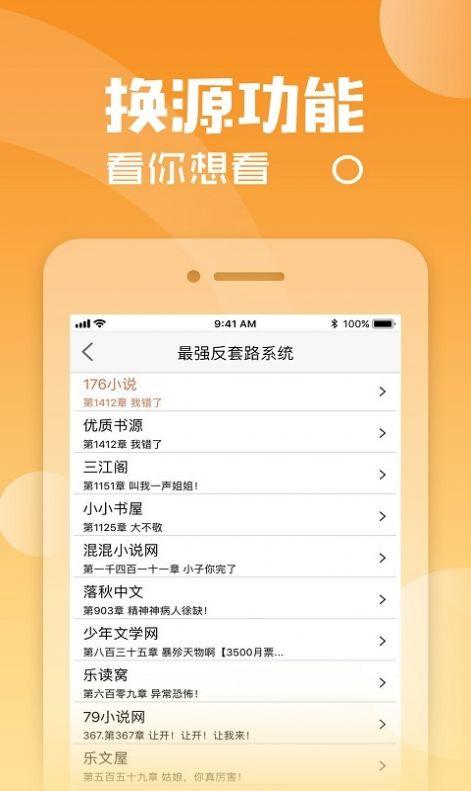 五千小说免费app下载图片1