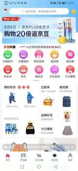 乡拼优选app图3