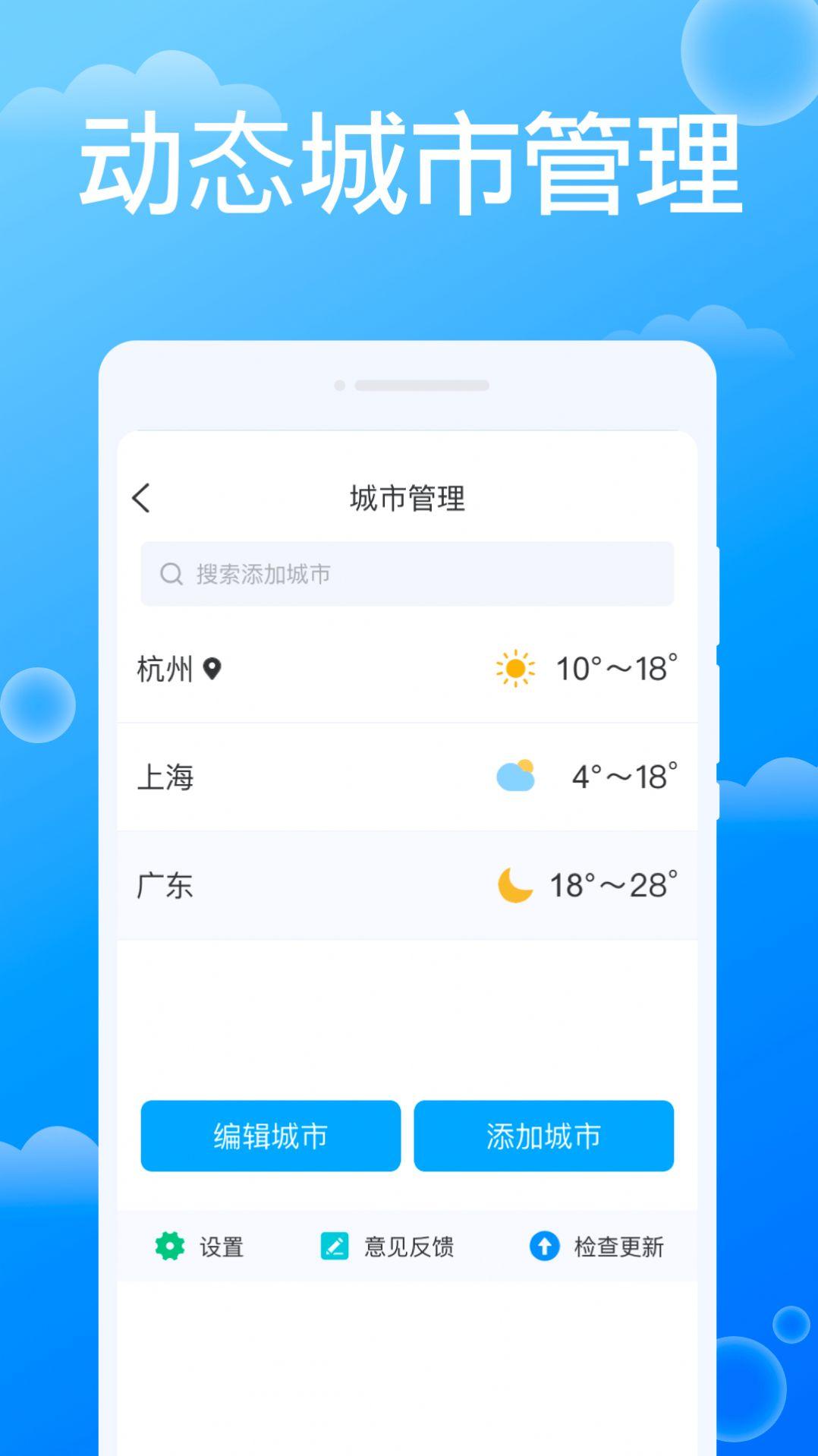 雷达天气app图1