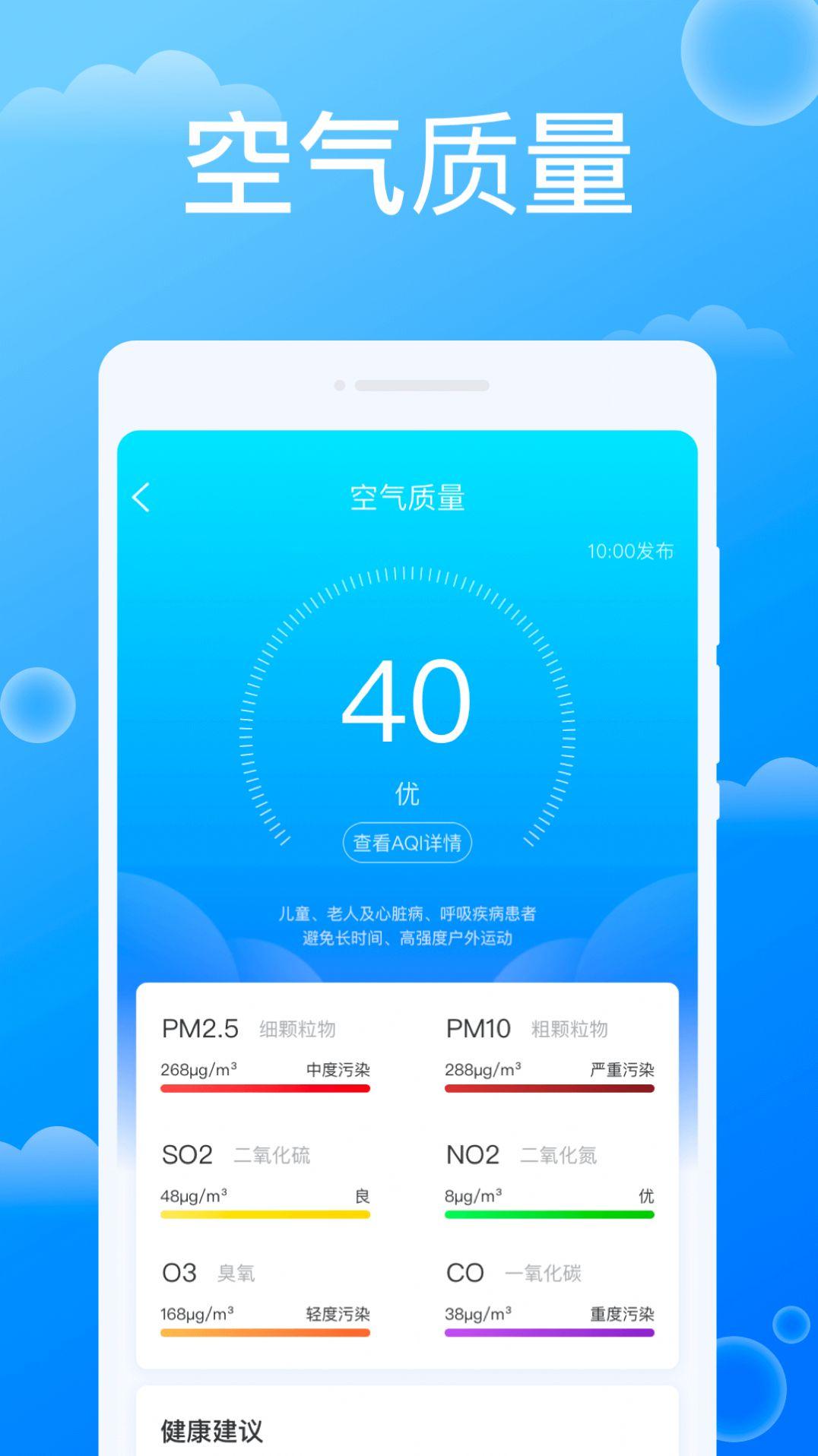 雷达天气app图3