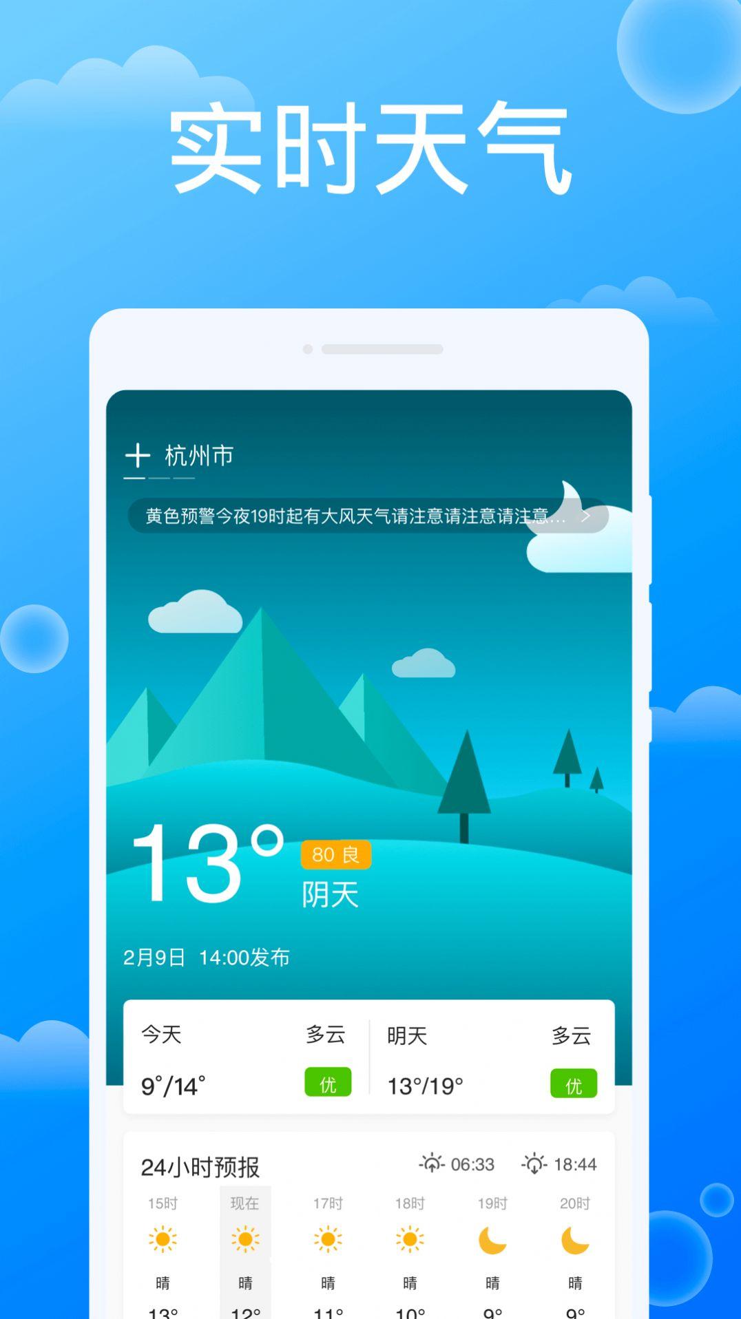 雷达天气预报下载安装app图片1