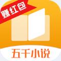 五千小说免费app下载