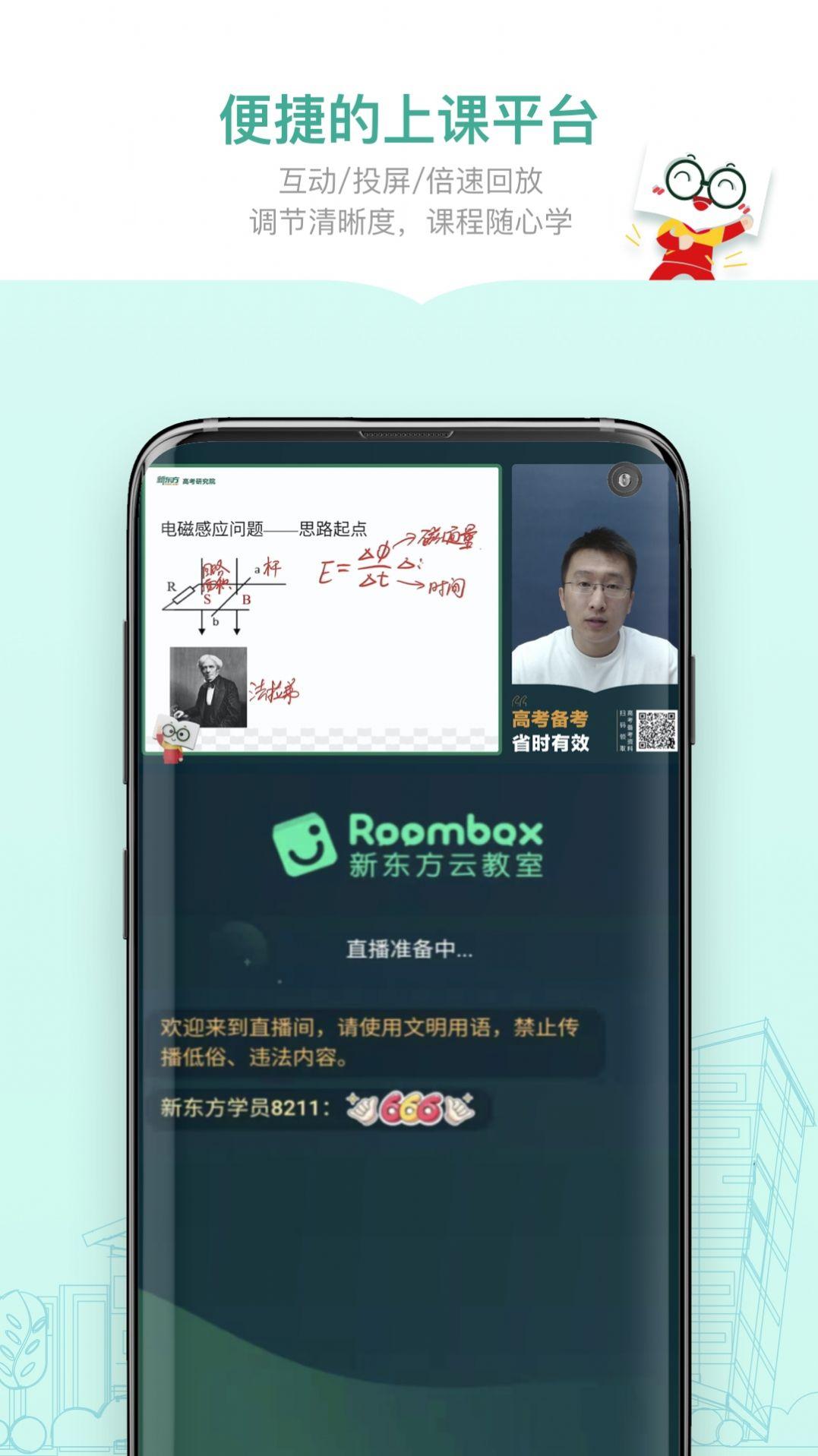 新东方精品课app图3