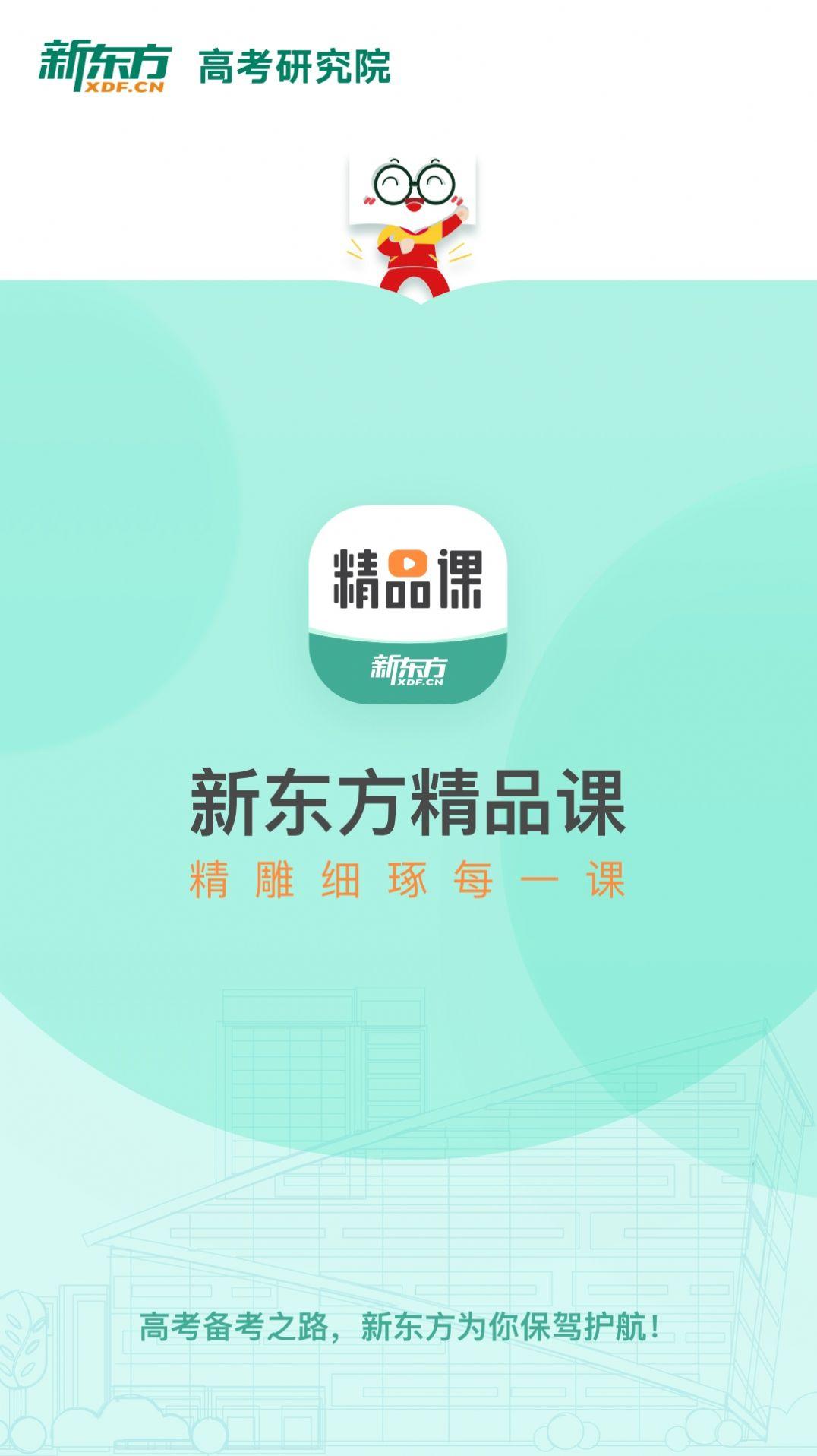 新东方精品课app软件手机下载图片1