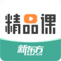 新东方精品课app软件手机下载
