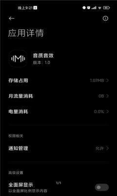 音质音效10.apk图2