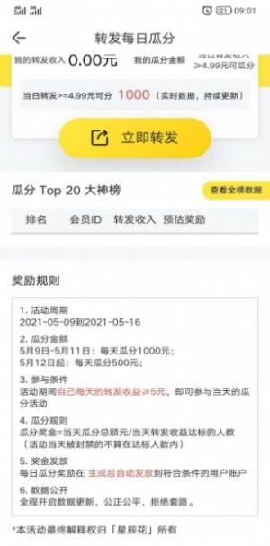 八仙花app图2