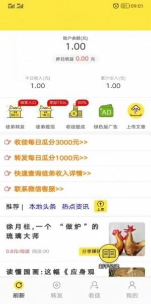 八仙花app图1