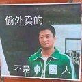 吴京防偷外卖表情包