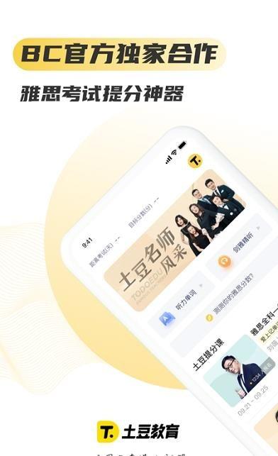 土豆雅思听力app图3