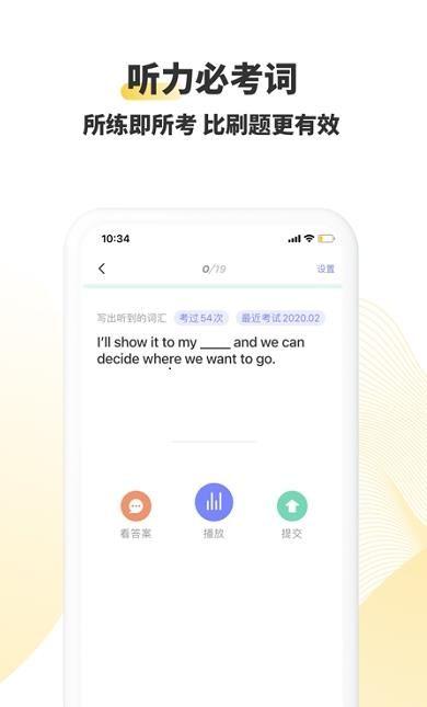 土豆雅思听力app图2