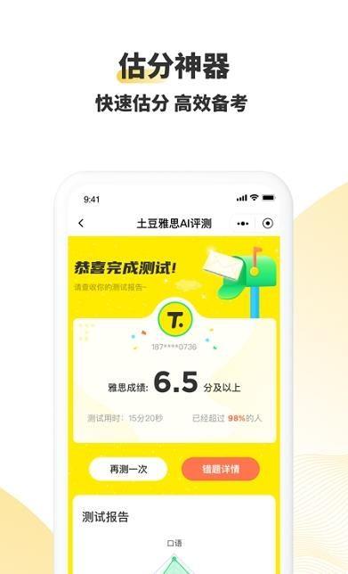 土豆雅思听力app官方下载图片1
